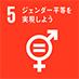 SDGs世界を変えるための目標