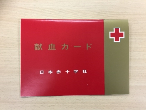 献血ノート