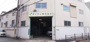 豊里工場外観画像