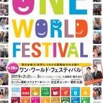 国際協力のお祭り「ワンワールドフェスティバル」